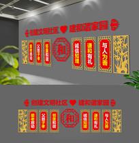 中式社区标语宣传新农村文化墙