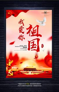 祖国生日党建十一国庆节海报