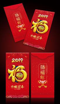 2019猪年福字新年红包