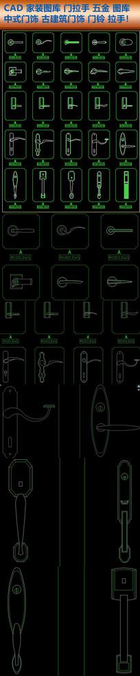 CAD家装图库五金门拉手中式