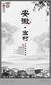 安徽宏村旅游海报
