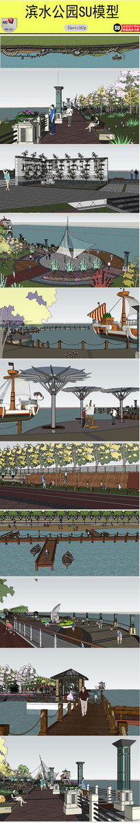 滨水公园设计模型