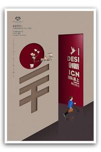 创意企业文化海报设计