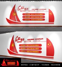 党建文化墙红船精神帆船文化墙