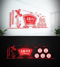 道德讲堂社区校园文化墙