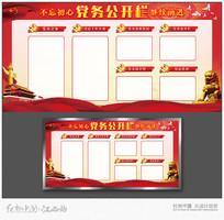 大气党务公开栏展板设计