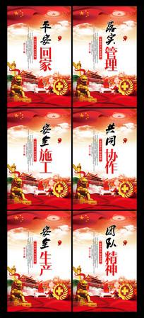 大气工会标语宣传展板设计
