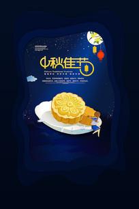 大气蓝色中秋节矢量海报设计