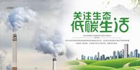 低碳环保背景板