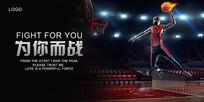 动感篮球背景板