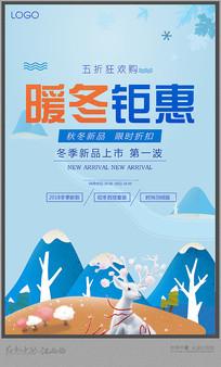 冬季新品上市海报