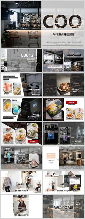 高档品牌宣传海报PPT模板 pptx