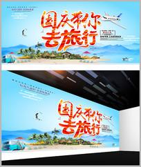 国庆旅游宣传展板图片