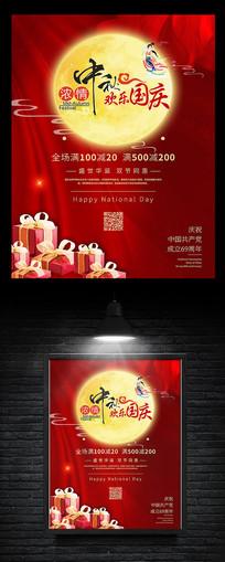 红色大气中秋国庆双节促销海报