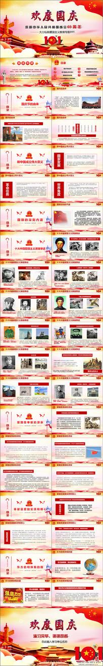 欢度国庆69周年主题ppt