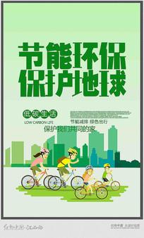 简约环保宣传海报