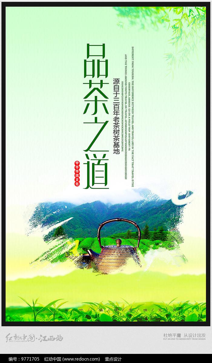 简约品茶之道茶叶宣传海报图片