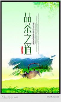 简约品茶之道茶叶宣传海报