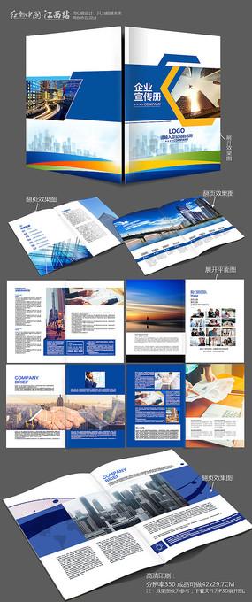 简约企业宣传册设计