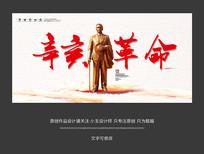 简约辛亥革命宣传海报设计