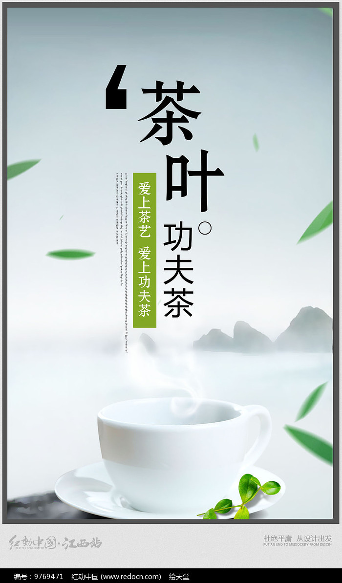 简约宣传茶叶海报图片