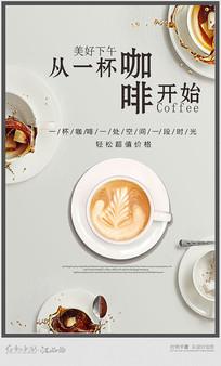 简约宣传咖啡海报