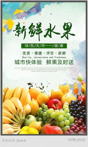 简约宣传水果海报