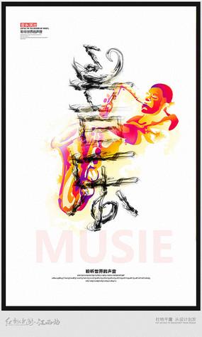 简约音乐宣传海报