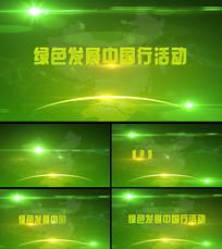 绿色发展中国行AE模板