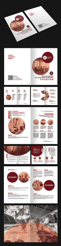 清新企业画册