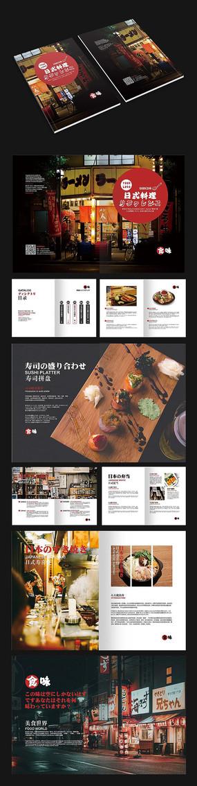 日式美食画册