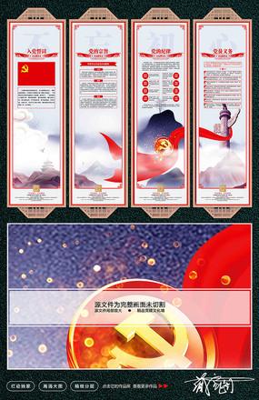 入党誓词党建文化墙宣传栏