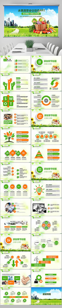 生态农业有机蔬菜水果农产品PPT