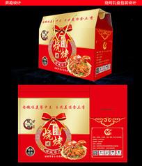 食三香烧烤包装设计 PSD