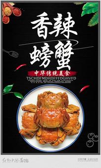香辣螃蟹中华传统美食海报