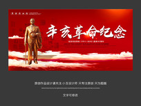 辛亥革命宣传海报设计