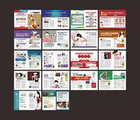 医疗综合杂志画册 CDR