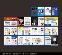 医疗综合杂志设计 CDR