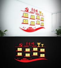 政府科室企业荣誉墙