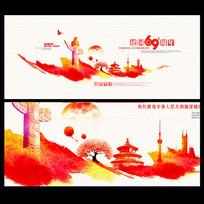 中国风国庆69周年海报设计