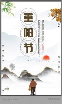 重佳阳节海报设计