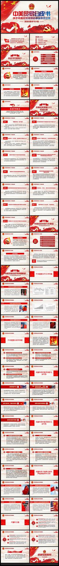中美贸易白皮书解读PPT
