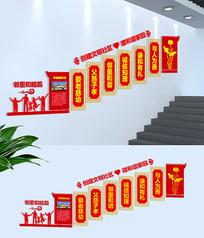 中式家教社区形象楼梯文化墙