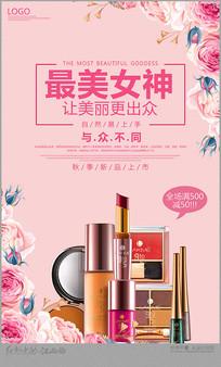 最美女神化妆品海报