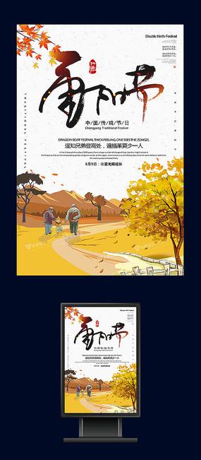 下载收藏 9月9重阳节户外海报 下载收藏 卡通幼儿园亲子活动ppt模板