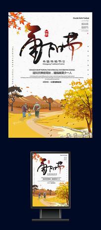 9月9重阳节户外海报