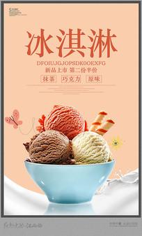 冰淇淋海报设计