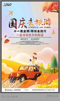 插画唯美十一国庆旅游海报