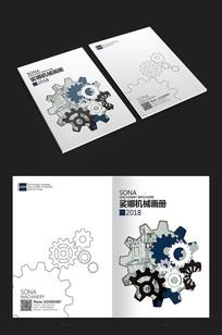 齿轮机械画册封面