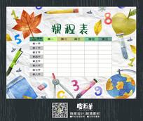 创意课程表模板
